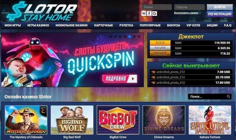 Золотой кубок казино онлайн в украине ???? игровые автоматы на gold cup официальном сайте