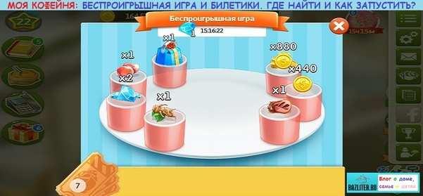Как играть в бесплатную онлайн лотерею