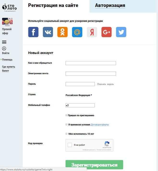 Личный кабинет столото: вход, регистрация на официальном сайте