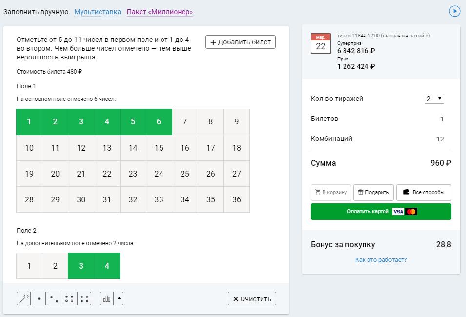 Промокод столото бесплатный подарок | ноябрь-декабрь 2020