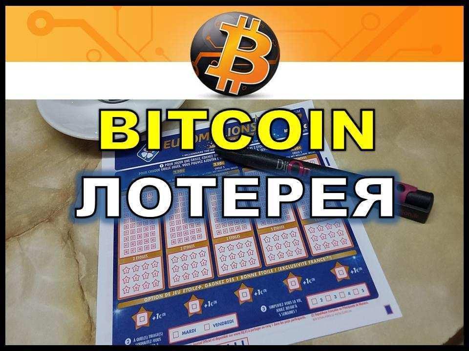 Бесплатная онлайн лотерея