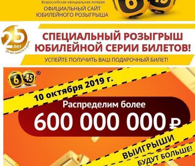 Venäjän lotto - koko Venäjän virallinen arpajaiset