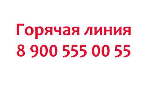 Телефон горячей линии русское лото, служба поддержки русское лото, бесплатная горячая линия 8-800