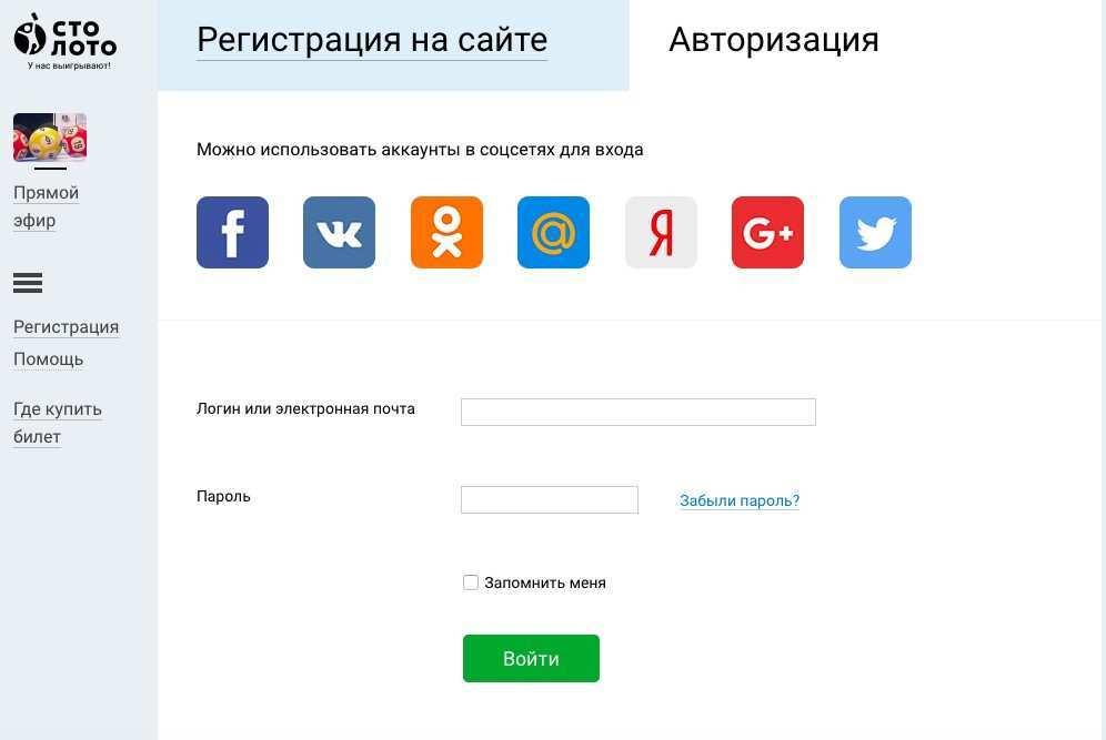 Stoloto ostaa lipun verkossa ilman rekisteröitymistä