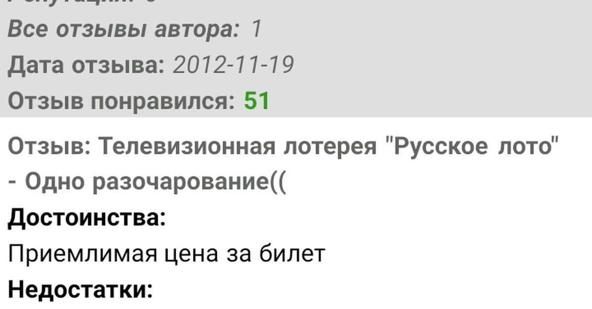 [лохотрон] russkoe-loto-2.aadev.top – отзывы, мошенники! российское лото - vannews