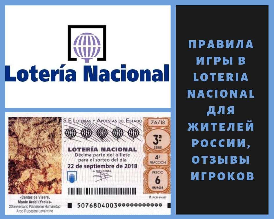 Resultados loteria nacional, real, leidsa, loteka y lotería new york