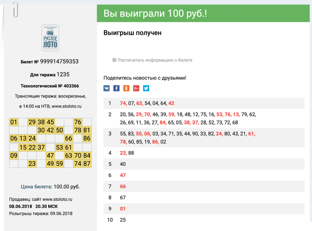 Как играть в лотерею топ-3 онлайн? | seiv.io