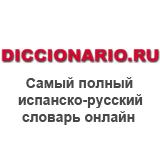 «el gordo» - перевод на русский язык