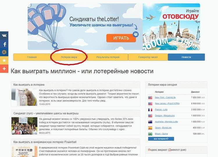 """Купить билет """"русское лото"""" онлайн на официальном сайте – стоимость от 100р"""