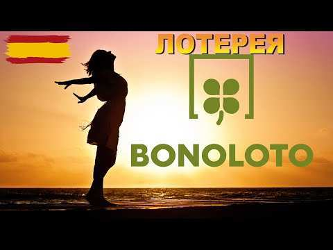 Bonoloto (бонолото) - правила, как играть и призы лотереи.- правила, как играть и призы лотереи. | всемирная лотерея онлайн с my-lotto