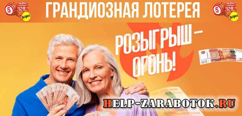 Развод? грандиозная экспресс лотерея. отзывы грандиозная лотерея 2020 | техно доход