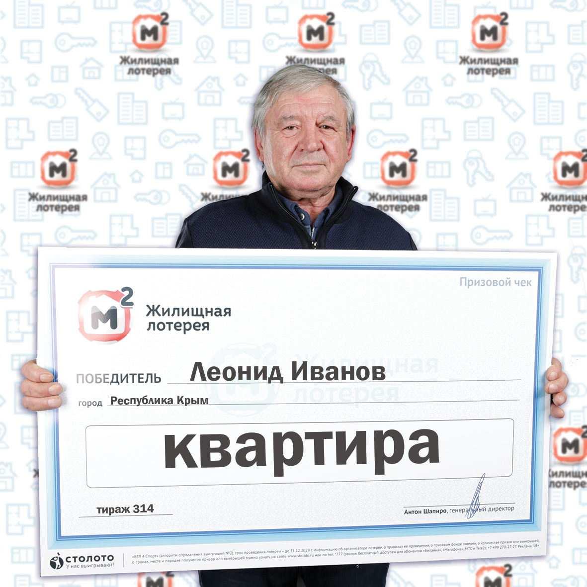 Лотереи в россии: как прошли четыре года монополии | russian gaming week