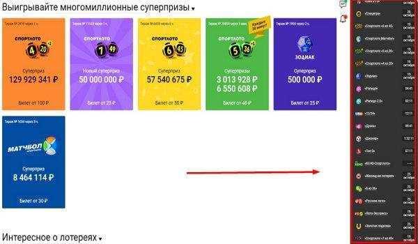 Как играть в лотереи онлайн на столото