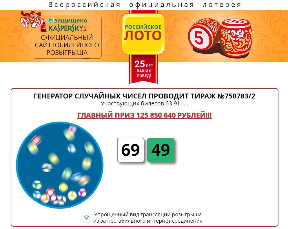Российское лото выплачивает победителям деньги?