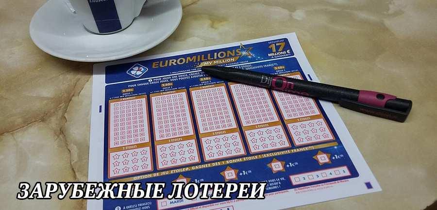 Имеют ли граждане стран снг возможность принимать участие в играх зарубежных лотерей?