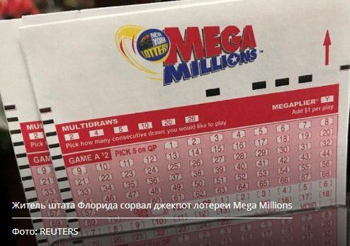 Лотереи в сша - lotteries in the united states