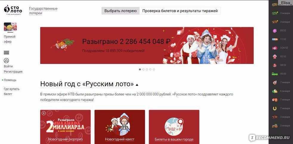 Venäjän 7 parasta arpajaista, joilla on hyvät palkinnot - arvonta arvontaan 2020