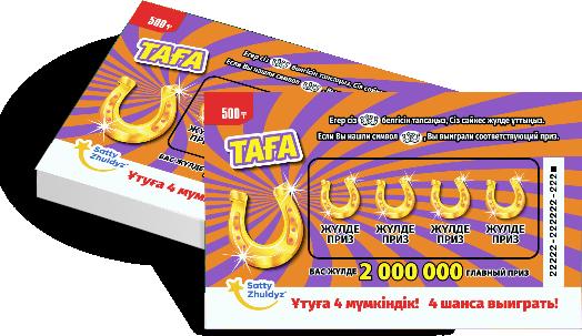 Бесплатные моментальные онлайн лотереи с выводом денег