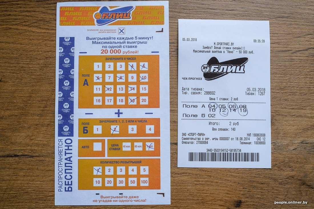 Lotteri din lotto (Hviterussland)