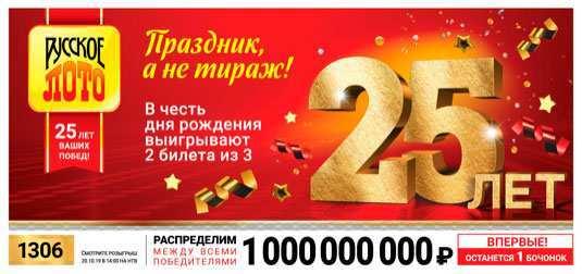 Русское лото | проверить лотерейный билет по номеру