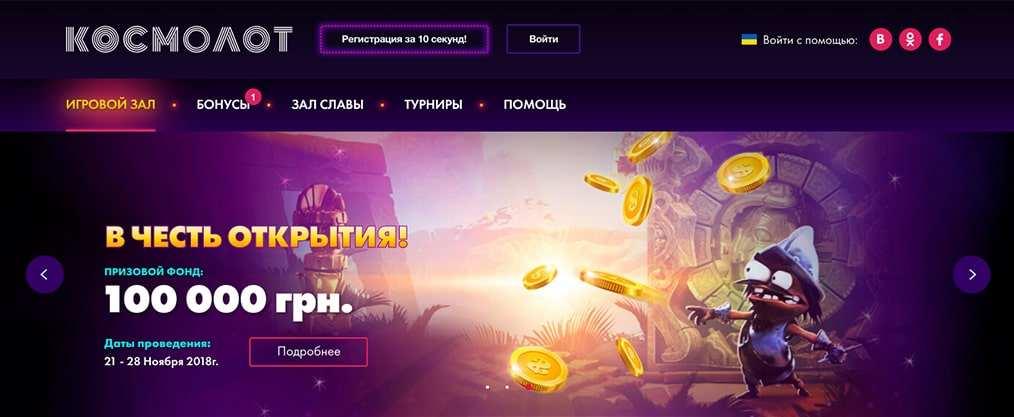 ????онлайн казино космолот – официальный сайт???? играть на деньги в украине
