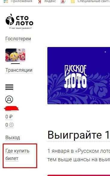 Venäjän 15 parasta arpajaista, jossa voittaa [ilman huijaamista]