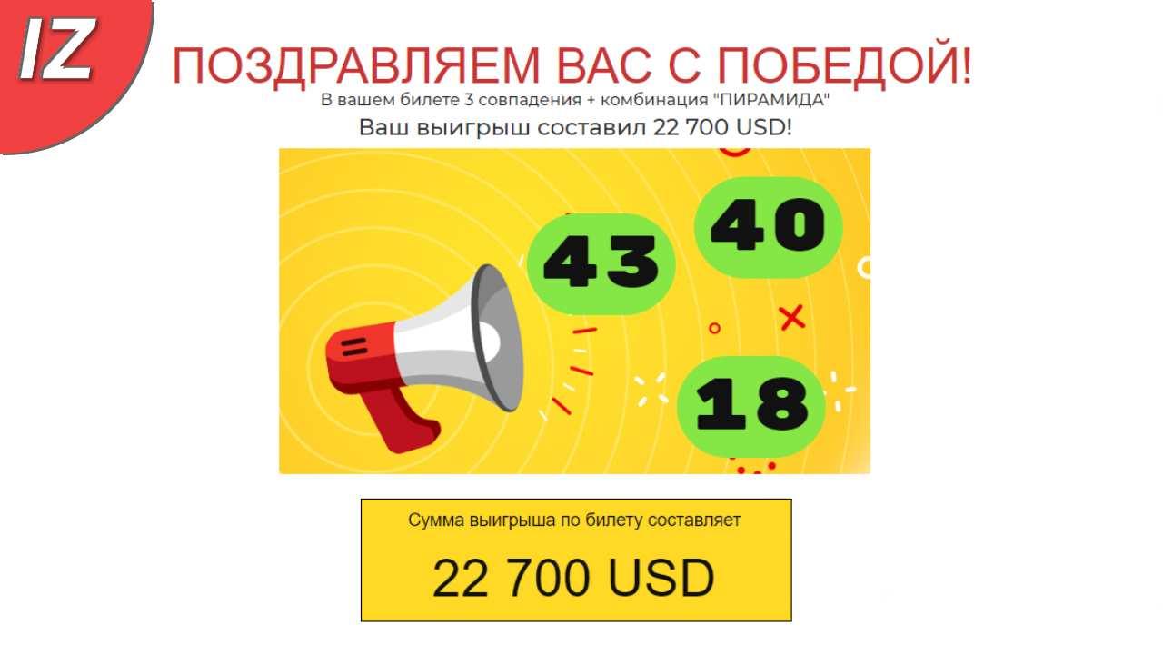 Мегалото европейская официальная лотерея - реальные отзывы и факты   бизнес в интернете