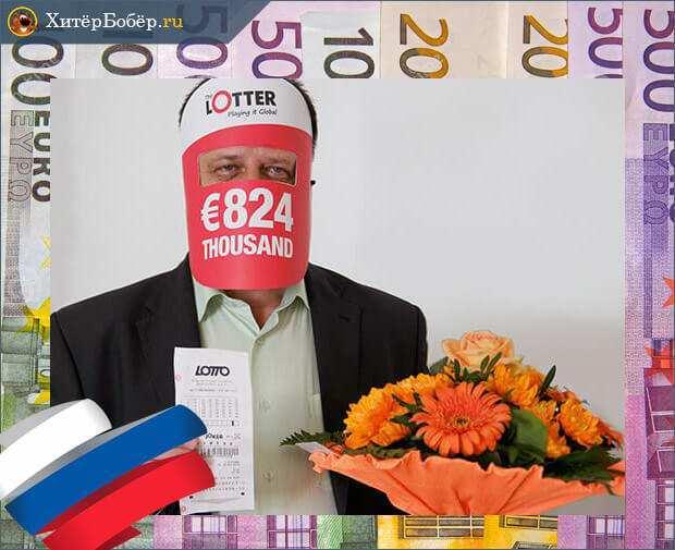 Programmes de loterie d'État