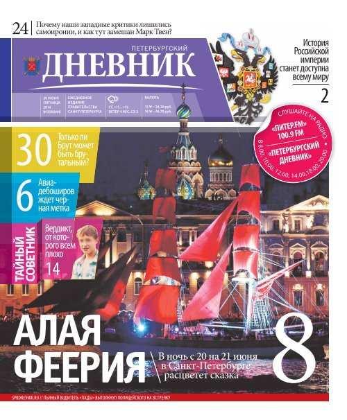 Финляндия: как вести игорный бизнес в условиях монополии | russian gaming week