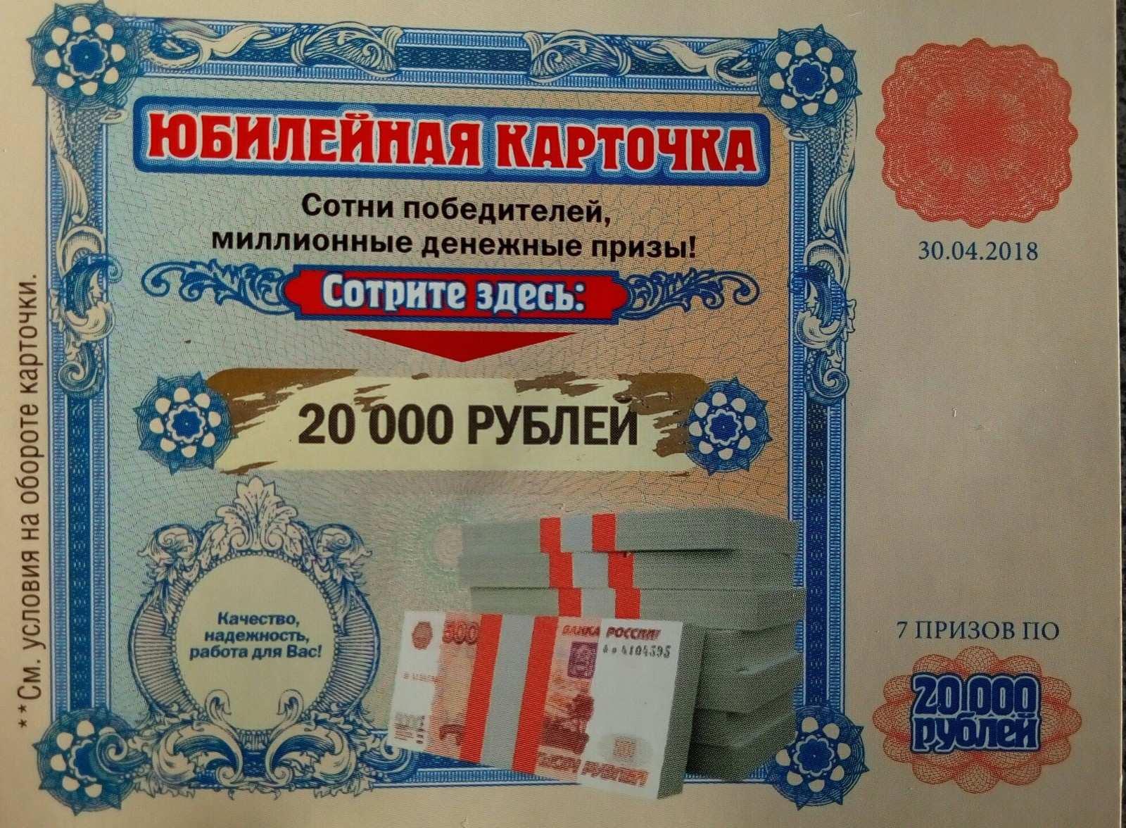 Схемы обмана в русском лото в 2020 году: информация в сми про огромные махинации