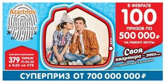 Промокод столото (stoloto) бесплатный подарок   ноябрь-декабрь 2020