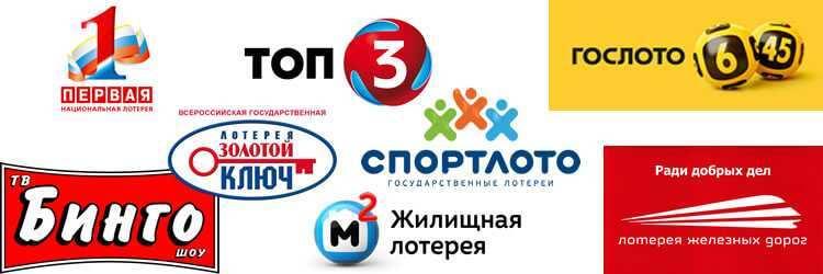De mest populære russiske lotteriene. hvor du kan kjøpe lodd