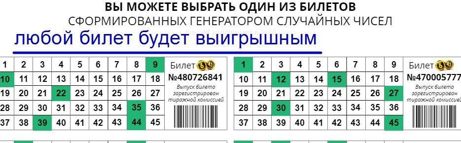 Где купить лотерейный билет