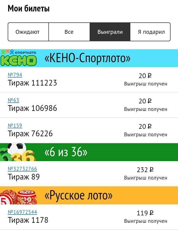 Проверка билета лотереи «суперлото»