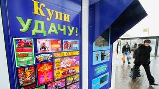 Как купить лотерейный билет на официальном сайте супермаркета столото