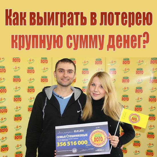 Как выиграть в лотерею? можно ли выиграть в лотерею? узнайте, в какую лотерею чаще выигрывают