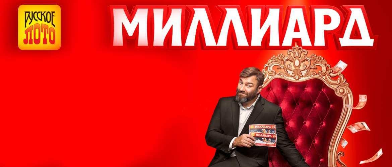 Kjøp stoloto-billetter - alle måter å kjøpe loddbilletter i Russland