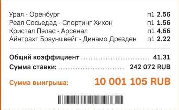 Russiske lotterier med store og små jackpotter