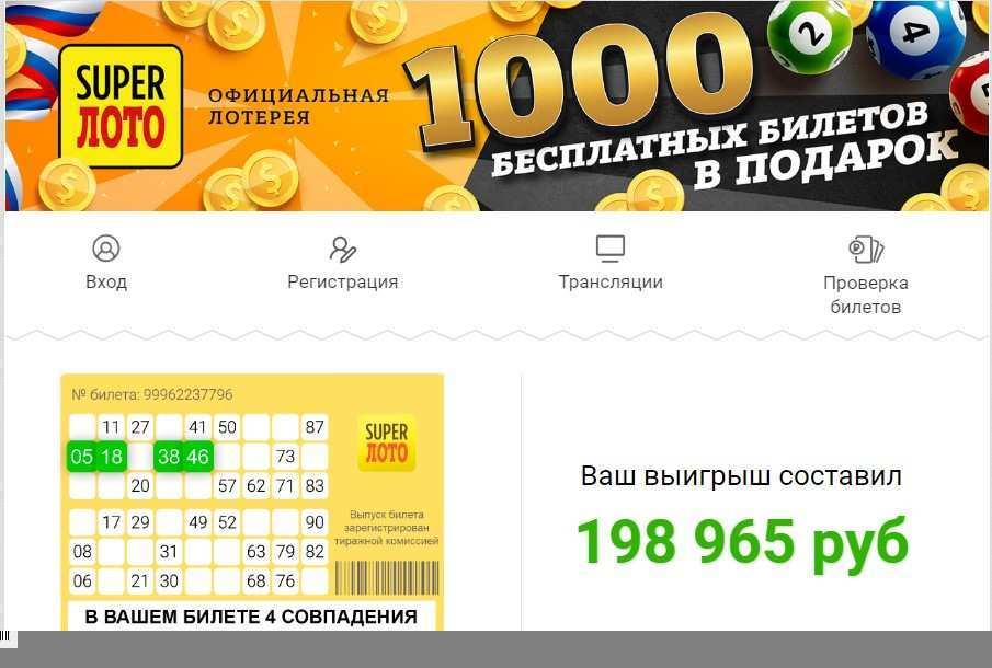 Заработок на бесплатных лотереях в интернете   без вложений