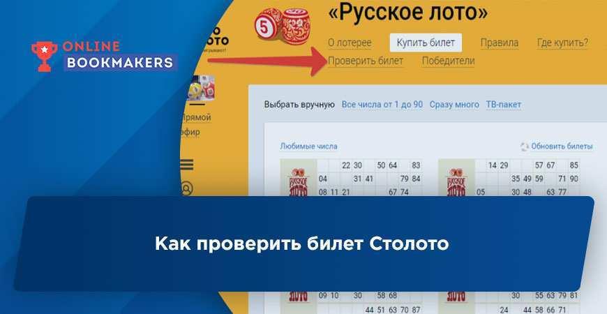 Kuinka pelata lottoa verkossa?