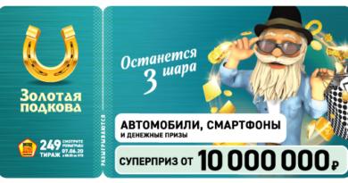 Жилищная лотерея 414 тираж от 1 ноября 2020: результаты, проверка билета, видеотрансляция