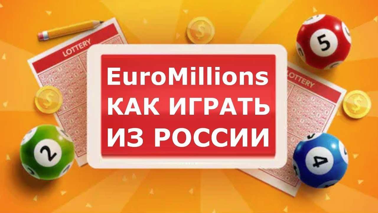 Euromillions – отзывы и обзор