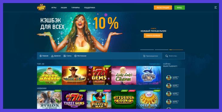 Космолот - онлайн казино игровых автоматов бесплатно