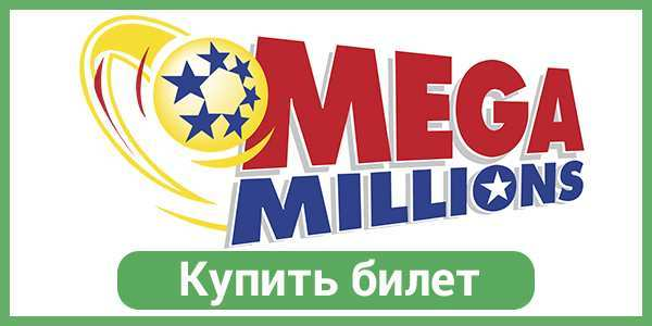 Mega millions frequently asked questions (faq)