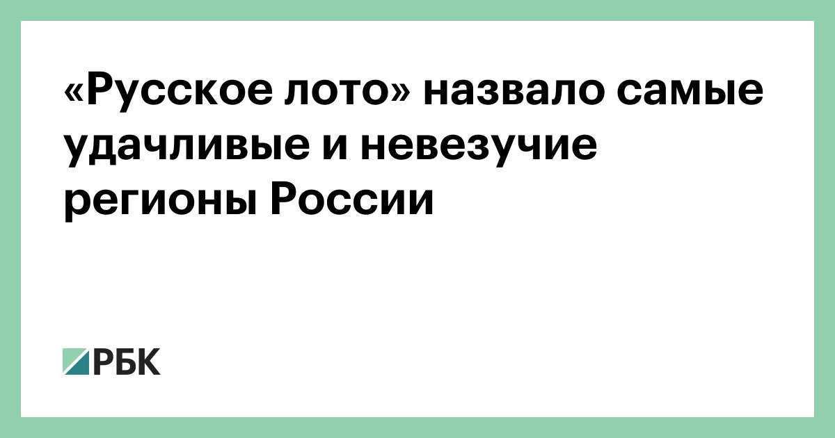 «русское лото» с подвохом. как россияне теряют деньги на «фейковых» лотереях?