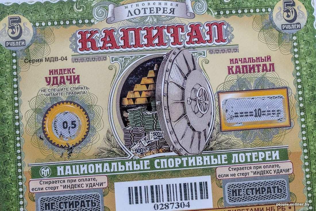 Джек-поты, миллионные ставки и mobile first. как работают онлайн-лотереи в беларуси