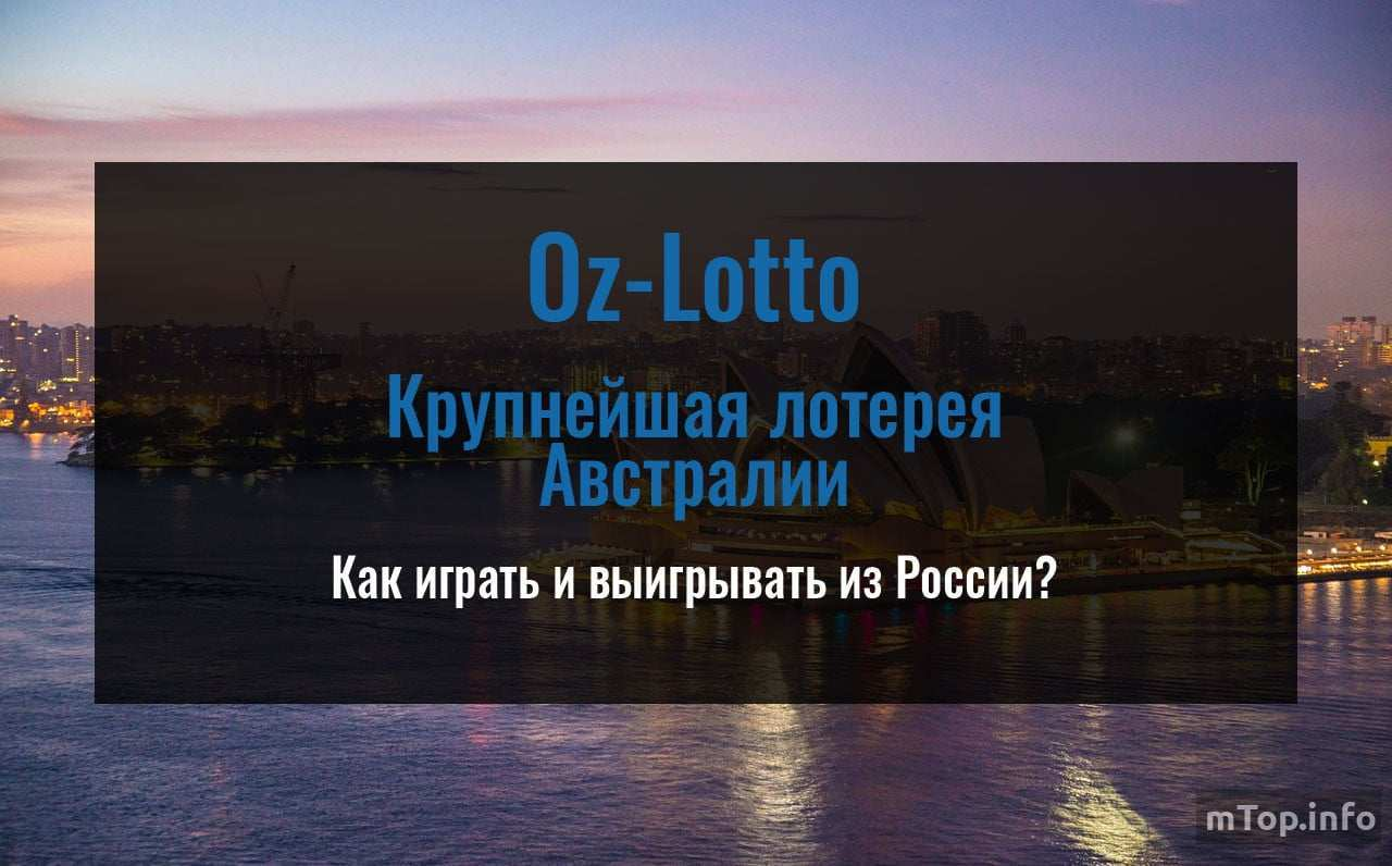 Австралийская лотерея monday lotto