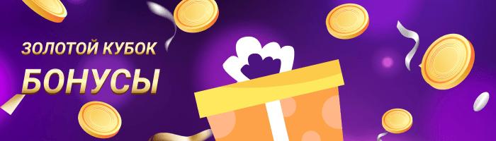 «золотой кубок» казино