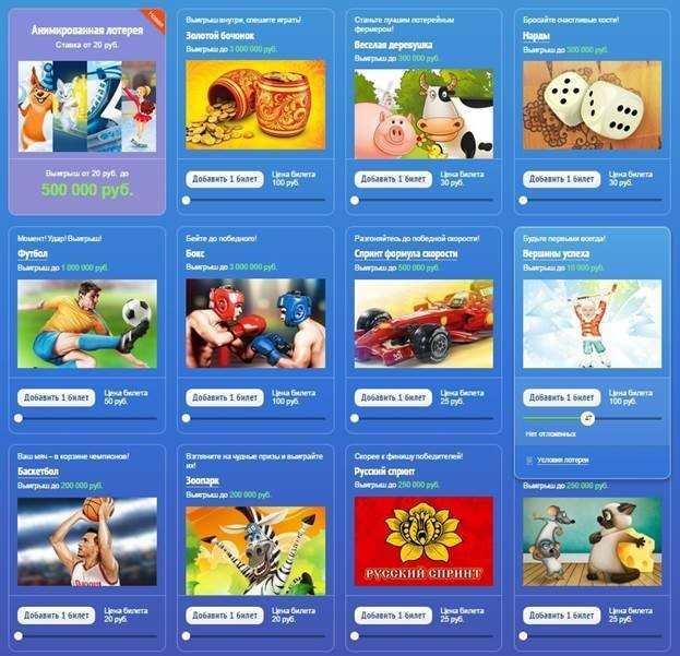 Бесплатная лотерея онлайн до 10 тысяч рублей   заработок в интернете без вложений