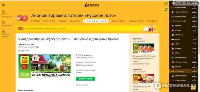 Как играть в русское лото: правила игры в домашних условиях